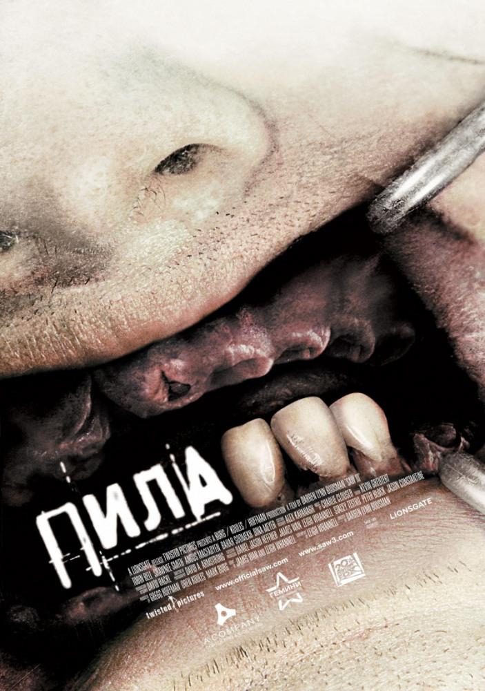 Постер к фильму Пила 3
