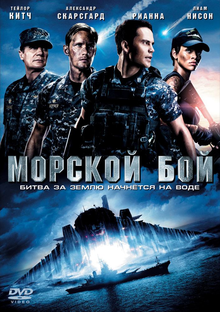 Морской бой battleship постер