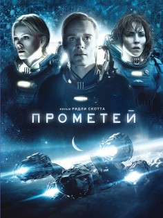 Прометей (Prometheus, 2012)