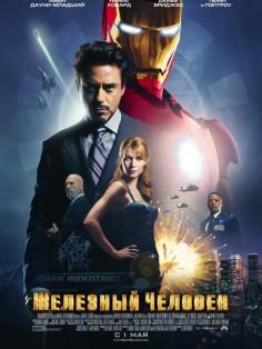 Железный человек (Iron Man) постер к фильму