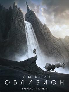 Обливион (Oblivion) постер