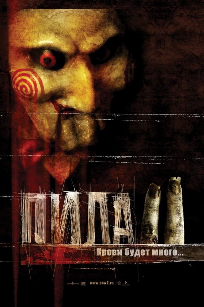 Постер к фильму Пила 2 (Saw 2)